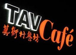 TAV國際藝術村